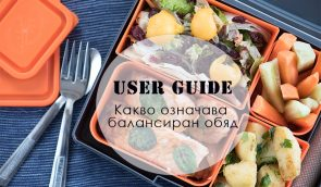 user guide - eating by design with lunchbox