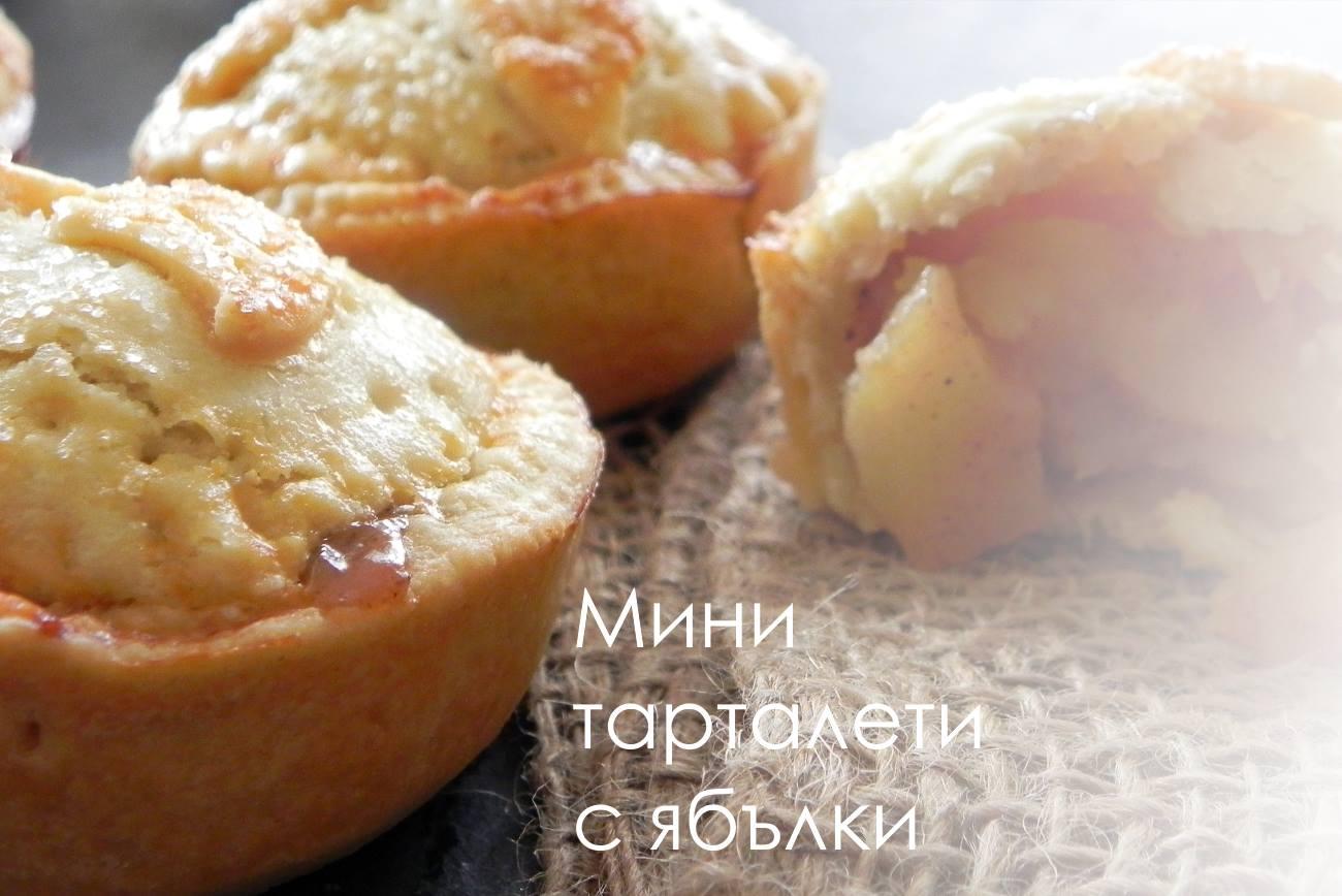 Мини тарталети с ябълки за lunchbox