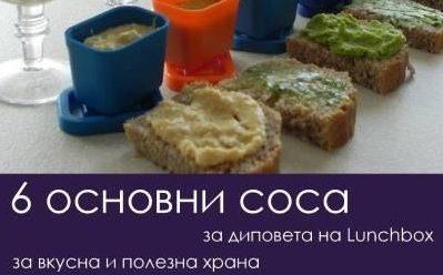Шест основни дипа за Lunchbox