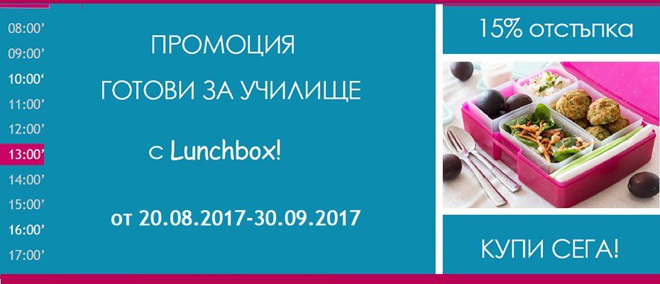 Blog Promotion Lunchbox