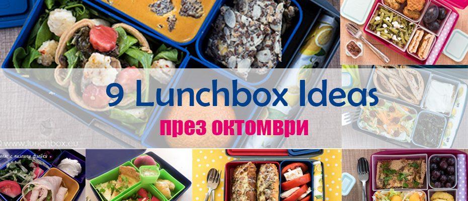 Lunchbox-през-есента