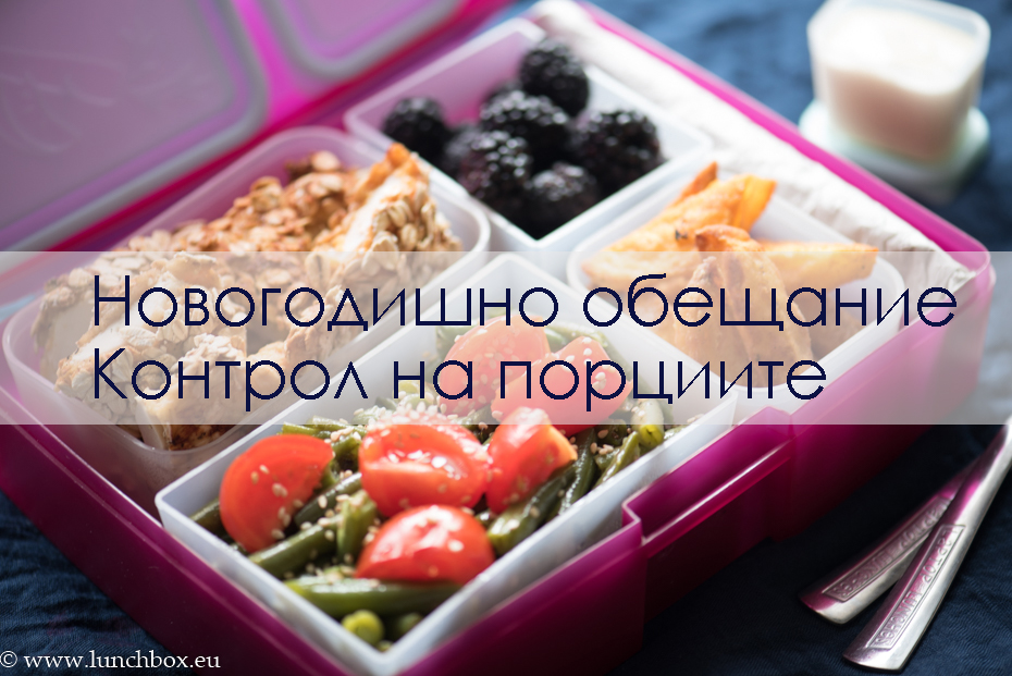 lunchbox promotion portion perfect