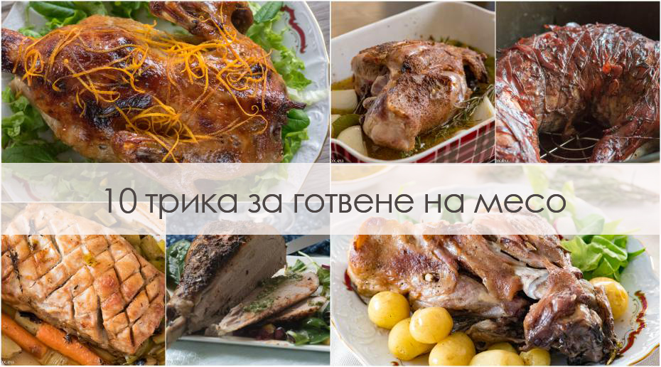 tricks for cooking meat