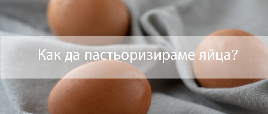 как да пастьоризираме яйца