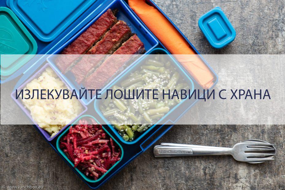 Лоши хранителни навици - как да ги преодолеем