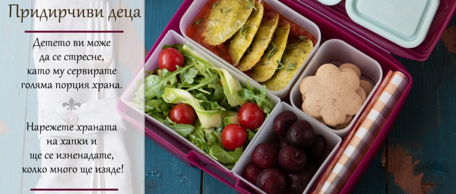 Lunchbox Picky Eaters
