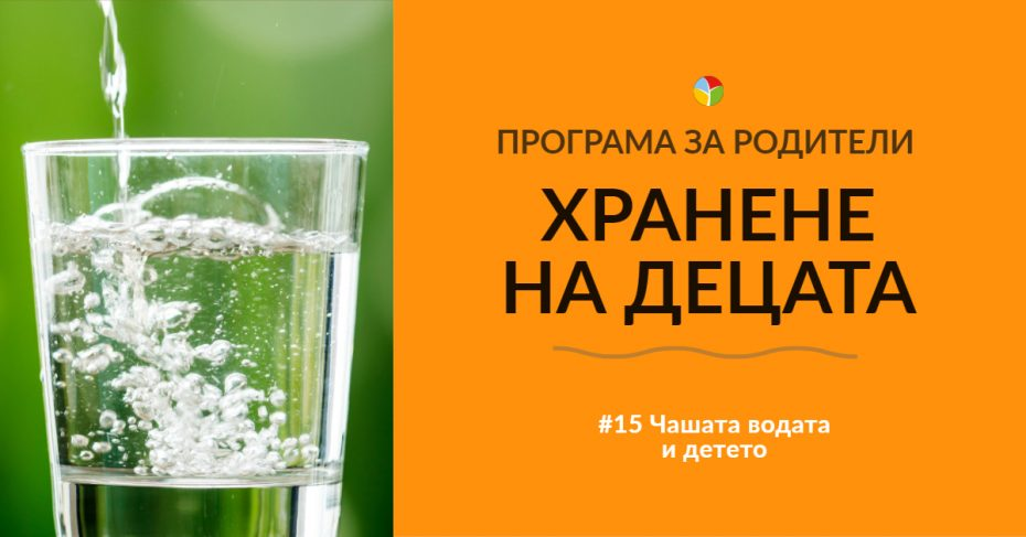 Чаша вода