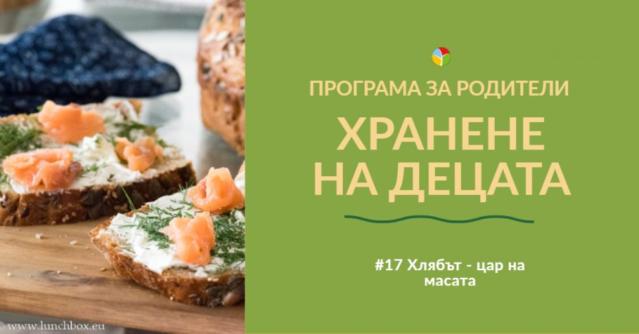 Хлябът - цар на масата