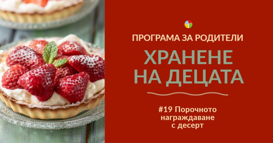 Порочното награждаване с десерт