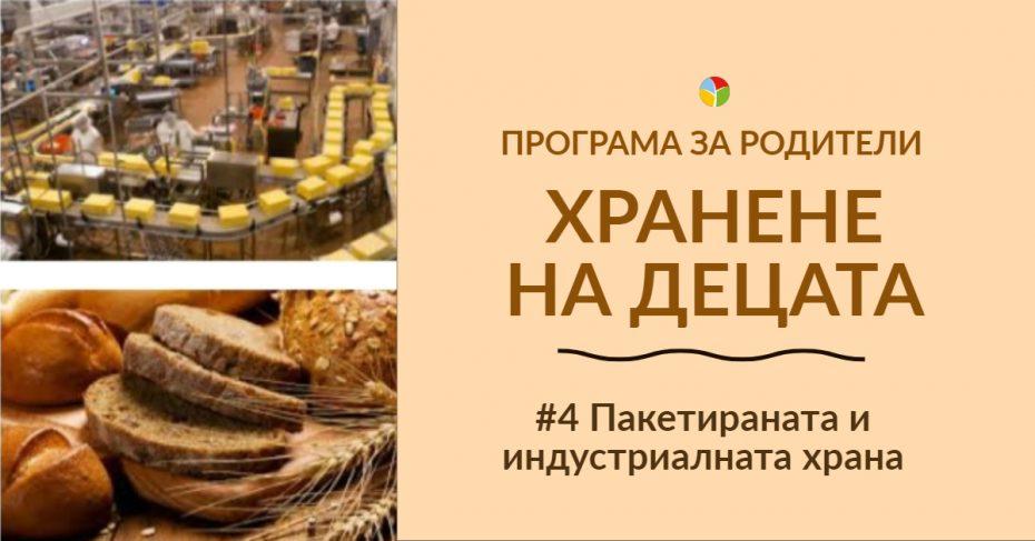 Пакетираната и индустриалната храна