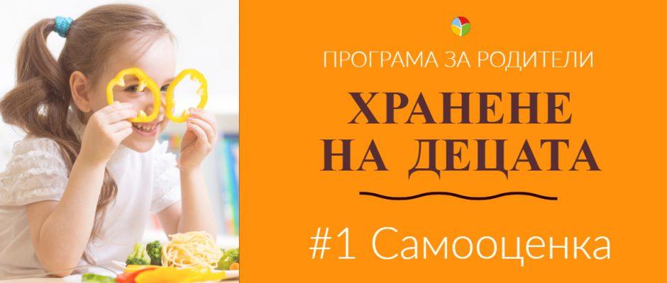 Хранене на децата: #1 Самооценка