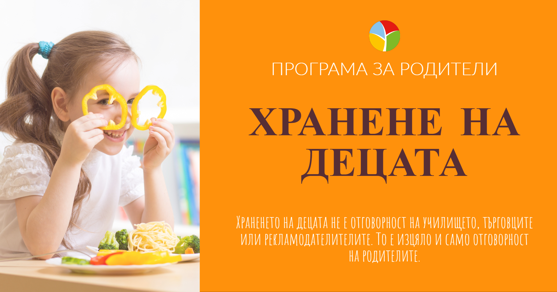 Хранене на децата: Програма за родители