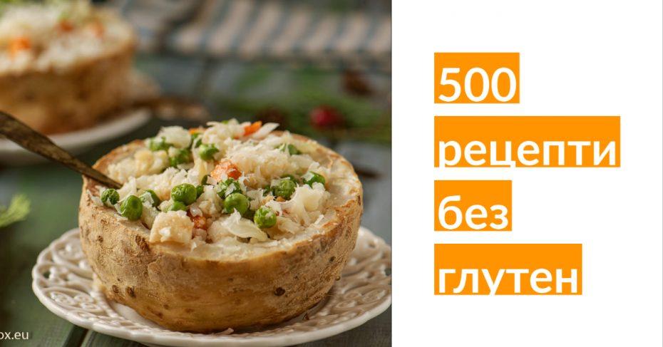 500 рецепти без глутен